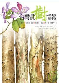 臺灣賞樹情報