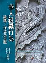 華人組織行為 :  議題、作法及出版 = Chinese organizational behavior : Topics, research and publication /