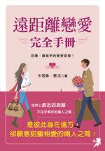 遠距離戀愛完全手冊:距離,讓我們的愛的更甜蜜!