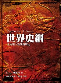 世界史綱 :  生物和人類的簡明史 = The outline of history /