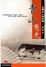 青山有史:臺灣史人物新論