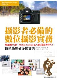 攝影者必備的數位攝影實務 /