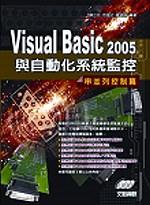Visual Basic 2005與自動化系統監控 : 串並列控制篇