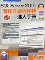 SQL Server 2005管理升級與移轉達人手冊
