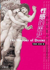性感的歷史