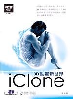 3D動畫新世界:iClone