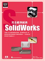 Solid Works 完全範例經典 /