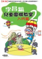 李昌鎬兒童圍棋教室 入門篇 2