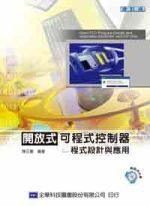 開放式可程式控制器程式設計與應用(附範例光碟片)(修訂版)