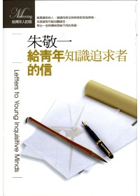 朱敬一給青年知識追求者的信 =  Letters to young inquisitive minds /