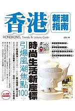 香港新潮指南 =  HongKong trendy leisure guide /