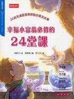 幸福小富翁必修的24堂課:24則滿啟發與感動的寓言故事