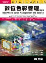 數位色彩管理