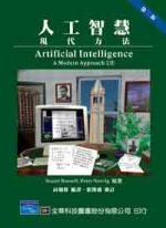 人工智慧:現代方法(第二版)