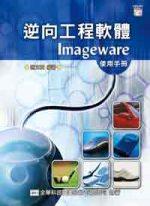 逆向工程軟體Imageware使用手冊