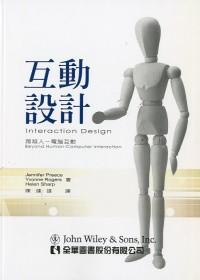 互動設計 : 跨越人-電腦互動 /