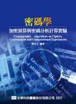 密碼學 :  加密演算與密碼分析計算實驗 = Cryptography : Algorithmson ciphers, cryptanalysis and computational experiments /