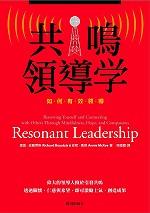 共鳴領導學:如何有效領導