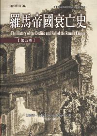 羅馬帝國衰亡史