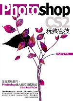 Photoshop CS2玩熟密技