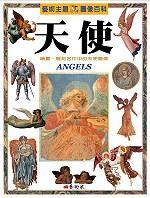 天使 : 繪畫、雕刻名作中的天使圖像 = Angels