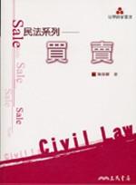民法系列:買賣