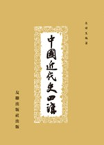 中國近代史四講 /
