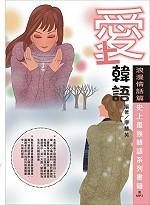 愛上韓語,浪漫情話篇