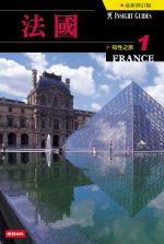 法國 :  FRANCE /