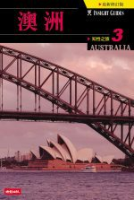 澳洲 :  AUSTRALIA /