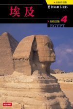 埃及 :  EGYPT /
