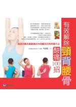有效解除頸背腰骨酸痛100招 :  超過百種改善酸痛的中西醫及自我照護方法 /