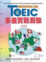 TOEIC多益實戰測驗:國際溝通英語能力測驗