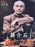 蔣介石死亡之謎
