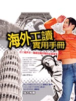 海外工讀實用手冊:打工遊世界,賺錢也賺經驗的必備祕笈