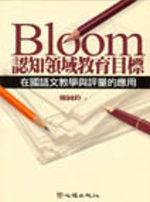 Bloom認知領域教育目標在國語文教學與評量的應用 /