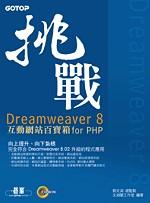 挑戰Dreamweaver 8 :  互動網站百貨箱for PHP /