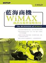 藍海商機WiMAX :  通訊技術與策略佈局 /