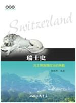 瑞士史 :  民主與族群政治的典範 = Switzerland /