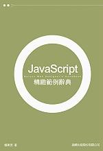 JavaScript 精緻範例辭典(附光碟)