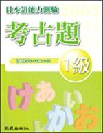 日本語能力測驗考古題1級(2005年)