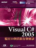 Visual C# 2005檔案IO與資料存取秘訣