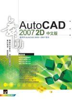 舞動AutoCAD 2007 2D中文版