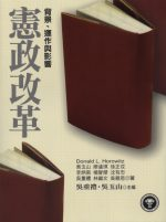 憲政改革 :  背景,運作與影響 /
