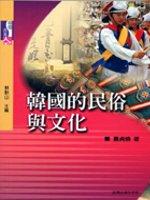 韓國的民俗與文化