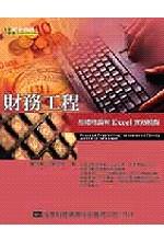 財務工程:基礎理論與Excel實務模擬