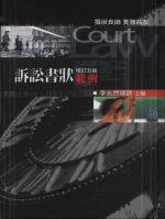 訴訟書狀範例