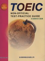 TOEIC:non-official test-practice guide:470 simulated TOEIC test question