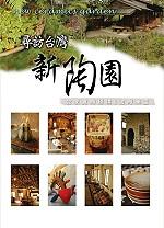 尋訪臺灣新陶園:32家賞陶秘境&遊陶樂園