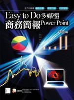 Easy to do多媒體商務簡報PowerPoint:全方位展現廣告企劃、業務行銷、行政管理